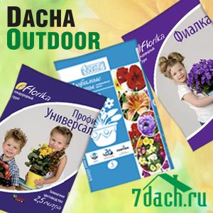 Находки с выставки Dacha Outdoor