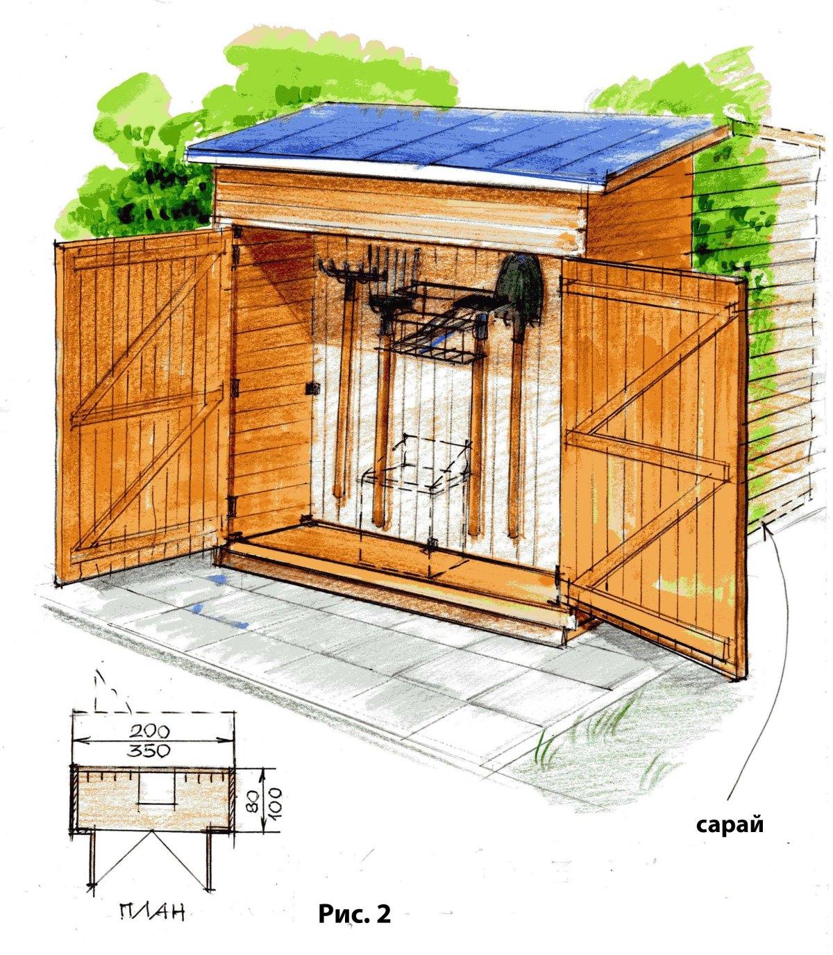 Построить сарай к дому